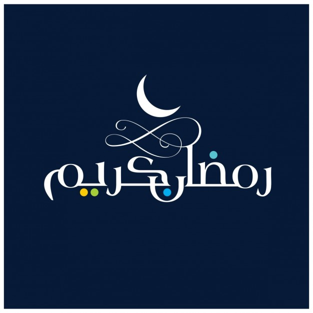 happy ramadan arabic