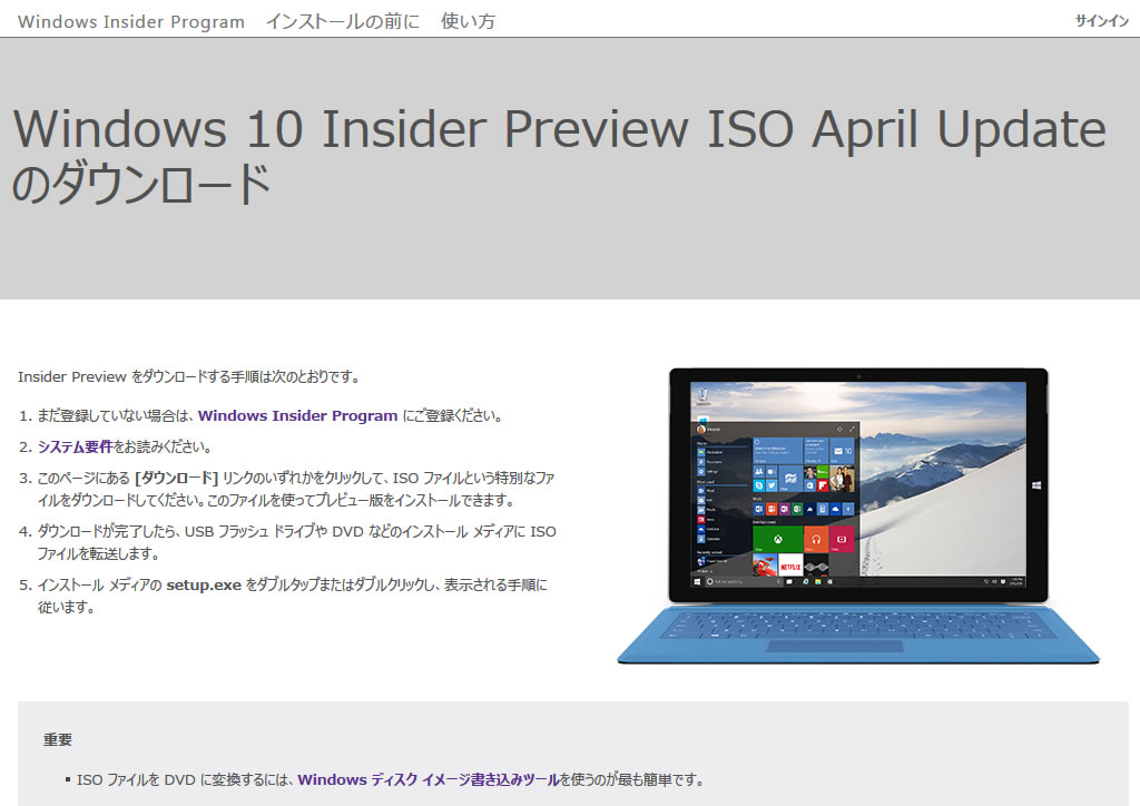 【Windows 10 Insider Preview】ビルド10074 1