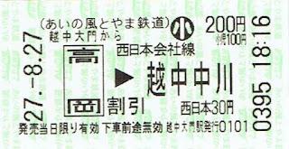 あいの風とやま鉄道 越中大門駅発行 JR連絡乗車券 越中大門→越中中川(高岡経由)