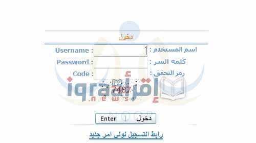 موقع نظام نور .. نتيجة الشهادة الابتدائية والمتوسطة بكود الطالب ورقم الهوية