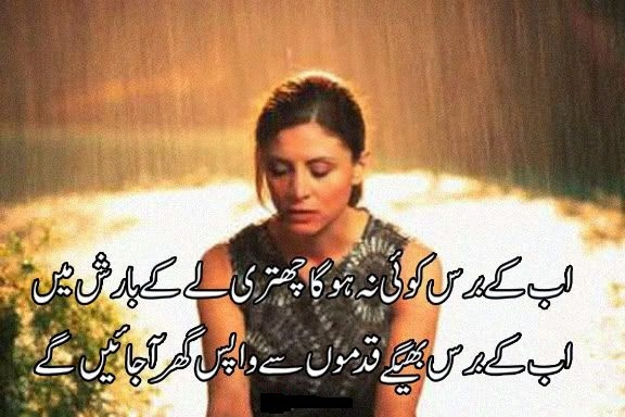 great status for whatsapp 2017 new shayari in urdu ab ke baras koi na hoga chatri leke barish mai