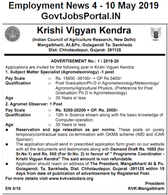 Krishi Vigyan Kendra Recruitment 2019