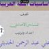 شرح اساسيات قواعد اللغة العربية للصف السادس الاعدادي للاستاذ علي عبد الرحمن الحديثي