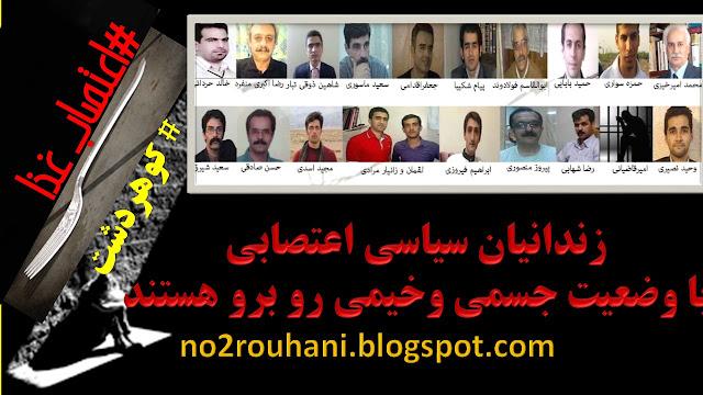 عکس و اسامی زندانیان سیاسی در اعتصاب غزای زندان گوهردشت از ۸مرداد 1396