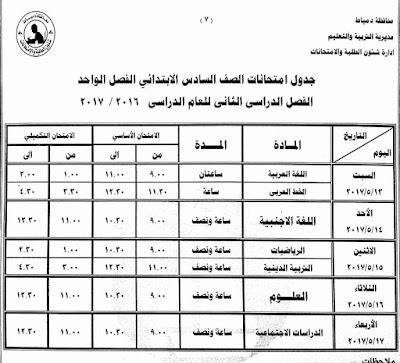 محافظة دمياط / جدول امتحانات الفصل الدراسي الثانى للعام 2017 جميع المراحل (إعدادى - إبتدائى - ثانوى)