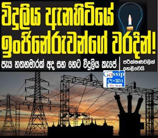 The Reason Behind the Sri Lanka Power failure Revealed