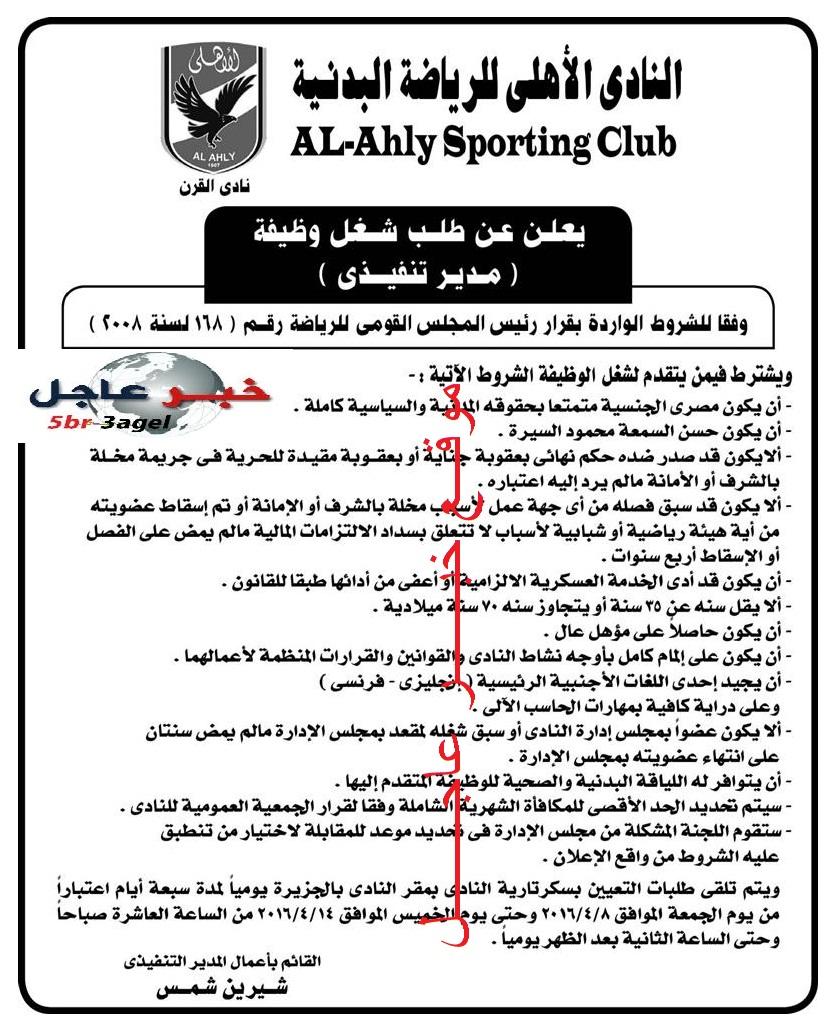 اعلان وظائف النادى الاهلى للمؤهلات العليا منشور بجريدة الاهرام اليوم والتقديم حتى 14 / 4 / 2016