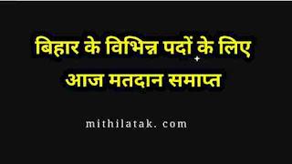 Bihar news , bihar election, bihar voting,