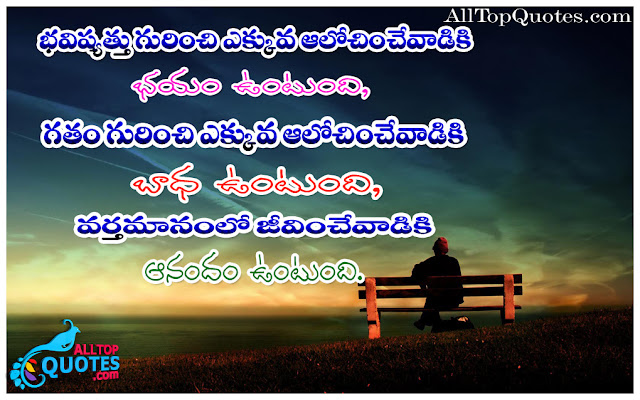 2017 best motivational telugu quotes for students elders