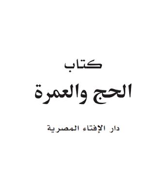 فتاوى الحج من دار الافتاء المصرية مهم جدا للفائزين بقرعة الحج