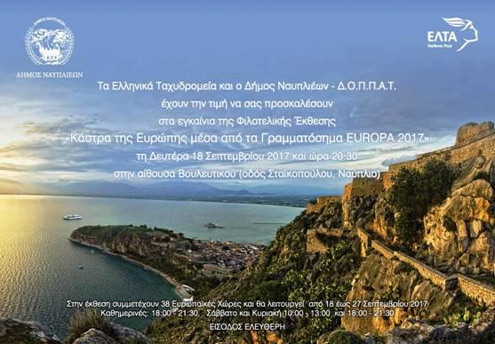 Εγκαίνια έκθεσης στο Ναύπλιο: «Κάστρα της Ευρώπης μέσα από τα Γραμματόσημα EUROPA 2017»