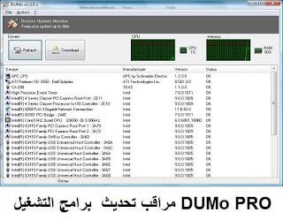 DUMo PRO مراقب تحديث برامج التشغيل على الكمبيوتر
