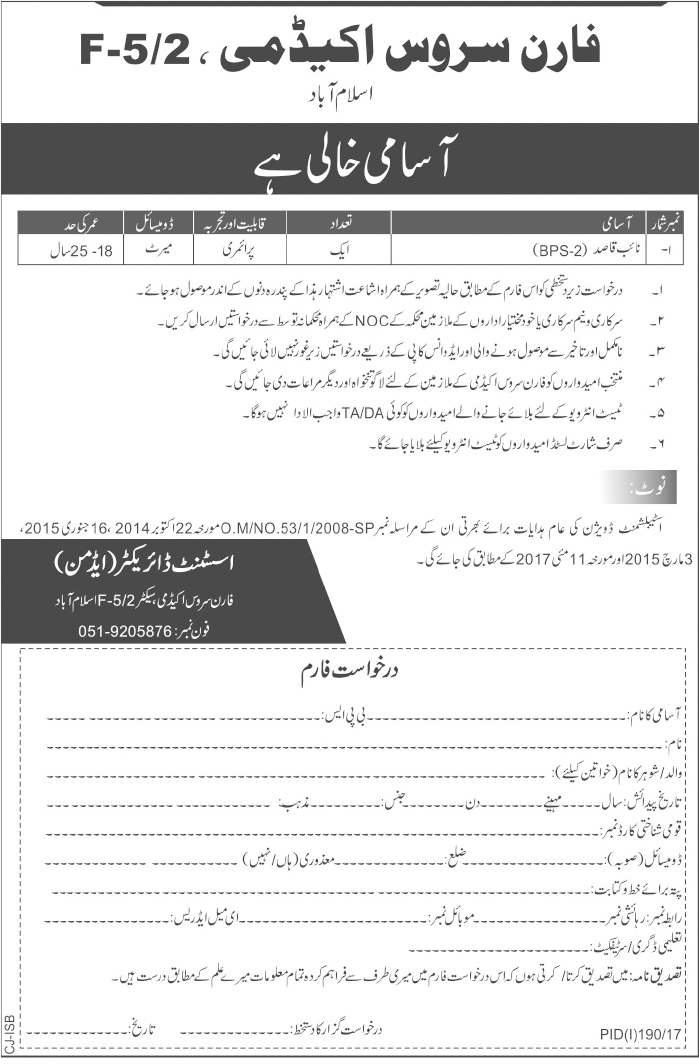 Naib Qasid Jobs in Foreign Service Academy Islamabad 13 July 2017