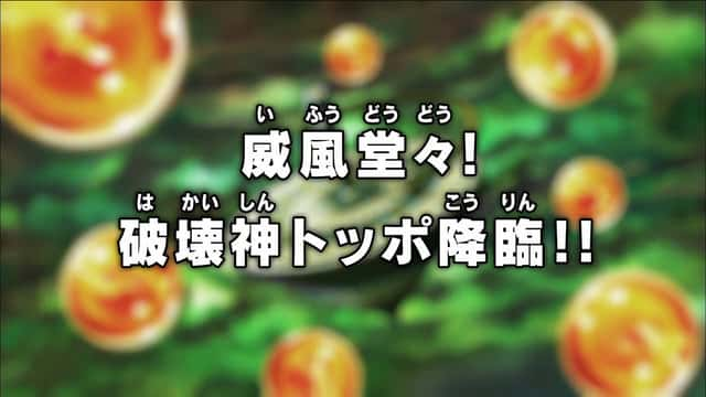 Dragon Ball super episode 125 title screen