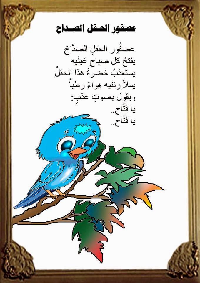 قصيدة عن المعلمة للاطفال