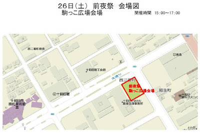 Towada Yosakoi Dream Festival Yume Matsuri Zenyasai Venue Map とわだYosakoi夢まつり 前夜祭会場図