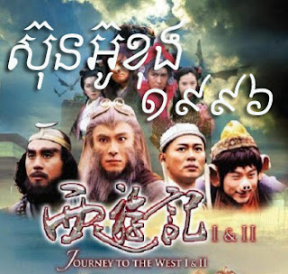 Ou Kung 1996 (Journey to the west 1996)Khmer Online 24h