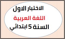 اختبار الفصل الاول في اللغة العربية للسنة الخامسة ابتدائي الجيل الثاني PDF