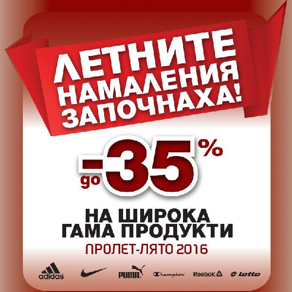 Отстъпки до -35% на любимите ви марки - Adidas, Puma, Nike, Reebok, Lotto, Champion, Asics Sport Depot