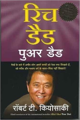 Download Free Rich Dad Poor Dad (HINDI) Book PDF