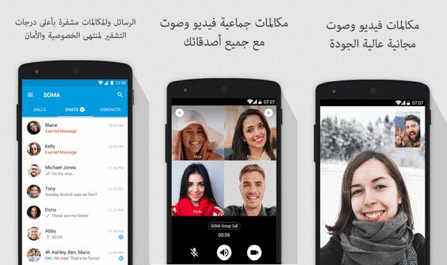 برنامج سوما للمكالمات المجانية