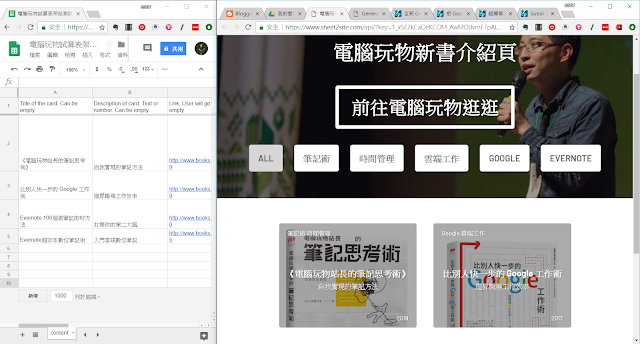sheet2site 用 Google 試算表架出一個速成網站教學,免寫程式
