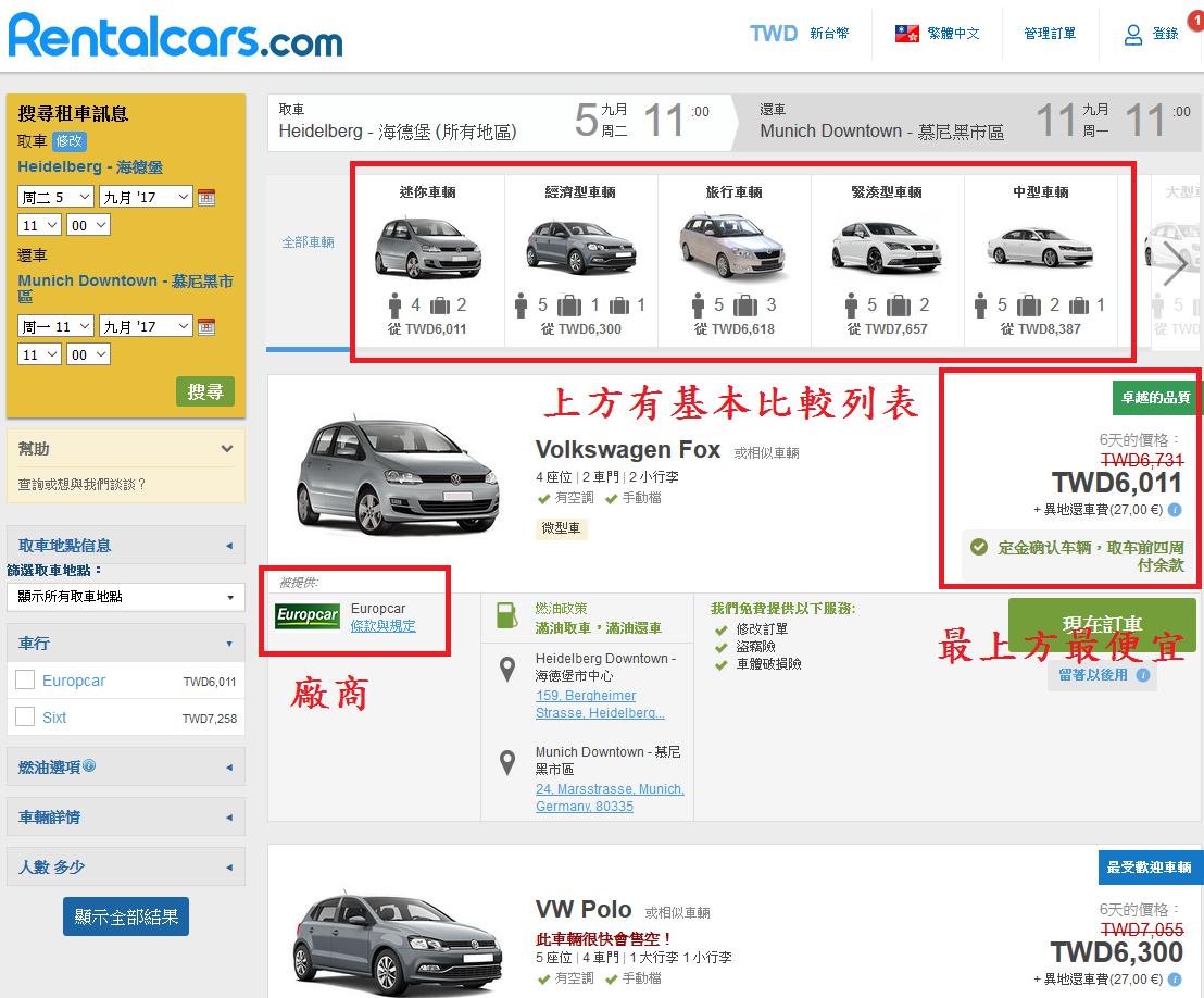 【租車】最推薦的好用租車比較網站教學 - RentalCars - 【攝影旅者】美國國家公園與世界自助旅行遊記