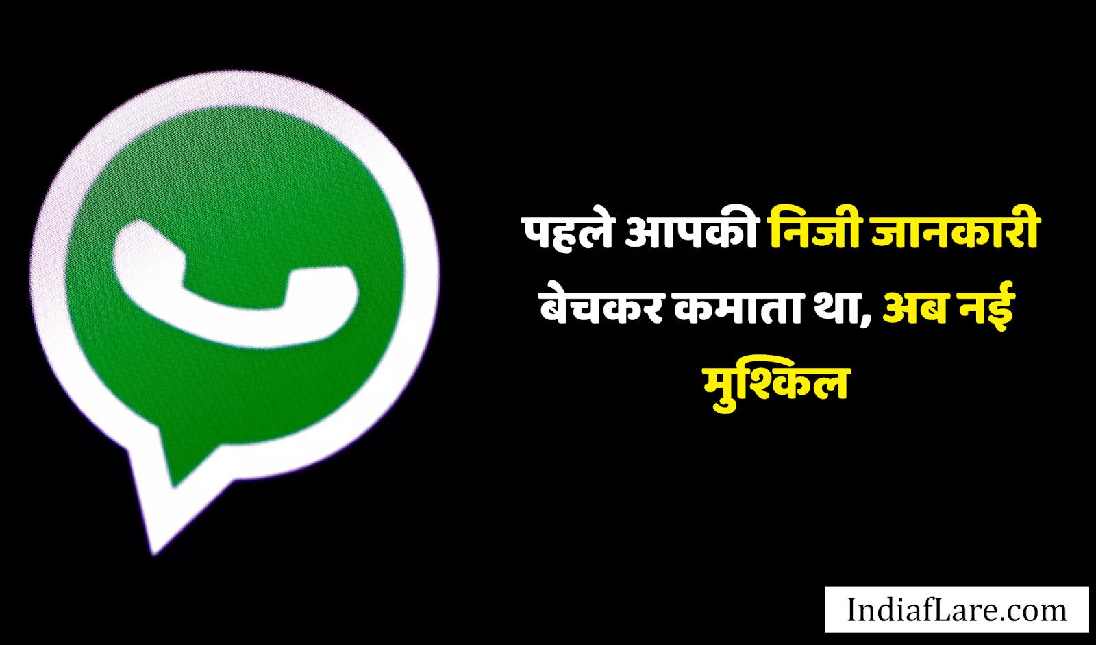 Ads in whatsapp