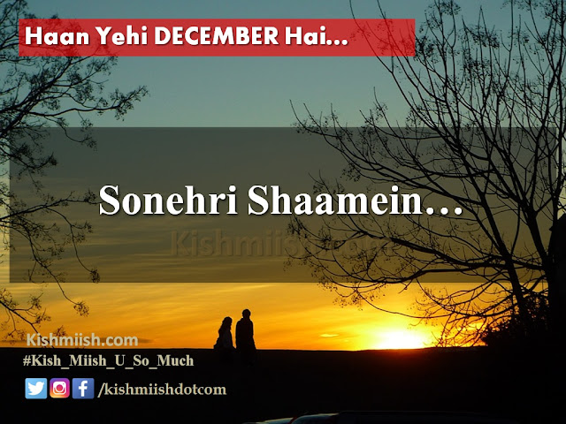 December poetry, Urdu Poetry, Romantic Poetry, Shayari, Love Shayari, Urdu Shayari, Love Poetry, Coffee Urdu Poetry, Sad Urdu Poetry, Best Urdu Poetry, Love Urdu Poetry, Hindi Shayari,