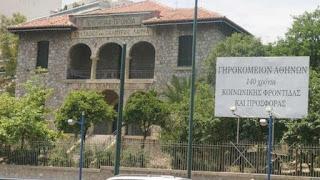 Ακίνητα στο Κολωνάκι- Δώρο σε πολιτικούς από το Γηροκομείο Αθηνών- Σκάνδαλο εκατομμυρίων