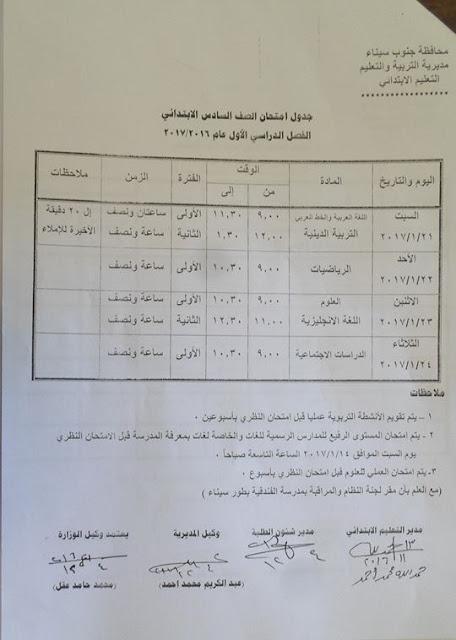 جدول امتحانات الصف السادس الابتدائي 2017 الترم الأول محافظة جنوب سيناء