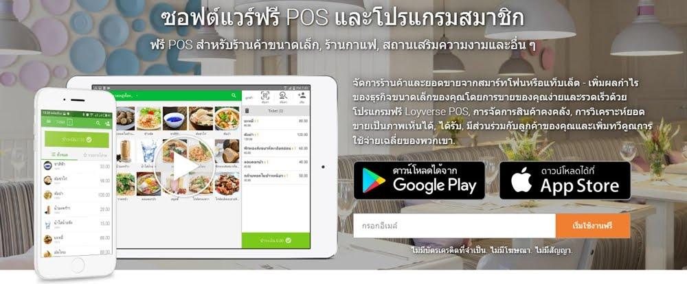Loyverse POS in Thailand