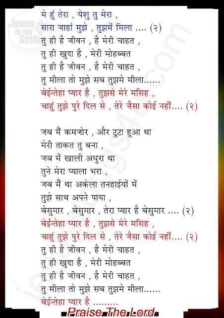 Beintehaan Pyaar He Jesus Hindi Song Lyrics