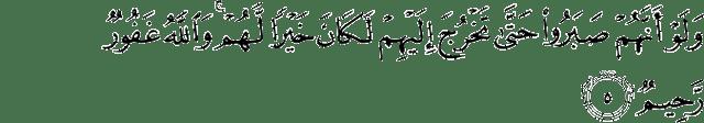 Surat Al-Hujurat ayat 5