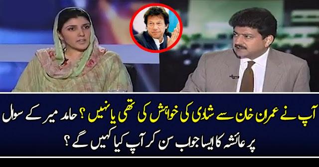 Did Ayesha Gulalai propose imran khan for marriage