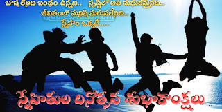 friendship-day-quotes-in-telugu-2017
