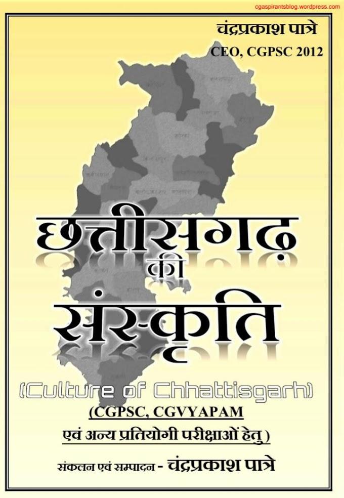 CULTURE OF CHHATTISGARH [HINDI]