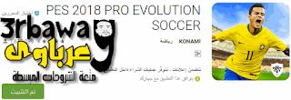 افضل العاب كرة القدم لهواتف الاندرويد فى متجر التطبيقات
