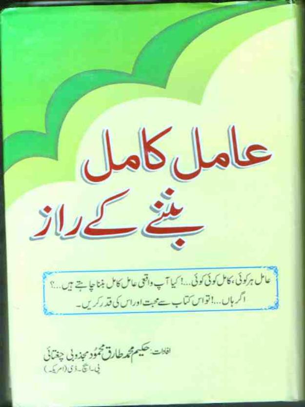 Aamil Kamil Bananay Ke Raaz Urdu PDF Book
