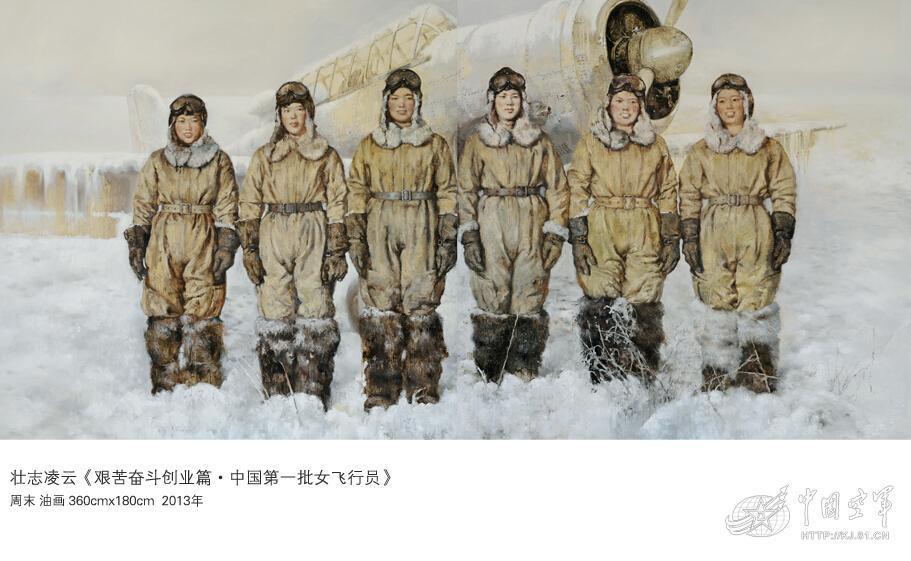 Китайское военно-историческое искусство, Часть 1
