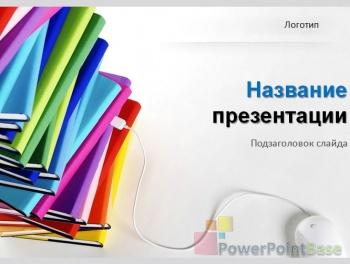 дизайн слайдов для Powerpoint 7
