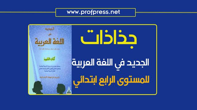 """جذاذات مرجع """"الجديد في اللغة العربية"""" للمستوى الرابع ابتدائي"""