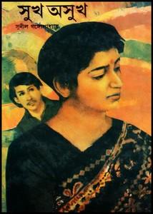 Sukh Osukh by Sunil Gangopadhyay pdf