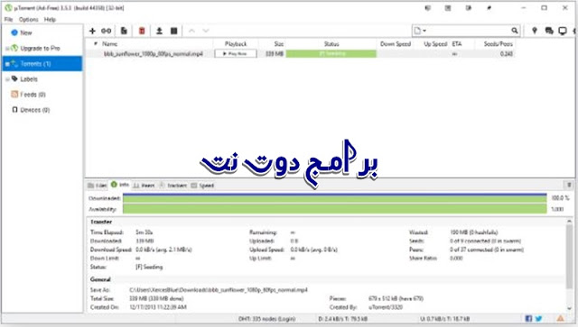 افضل برنامج لتحميل ملفات التورنت uTorrent