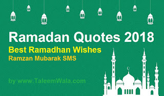 Ramadan Quotes 2018 / Best Ramadhan Wishes / Ramzan Mubarak SMS