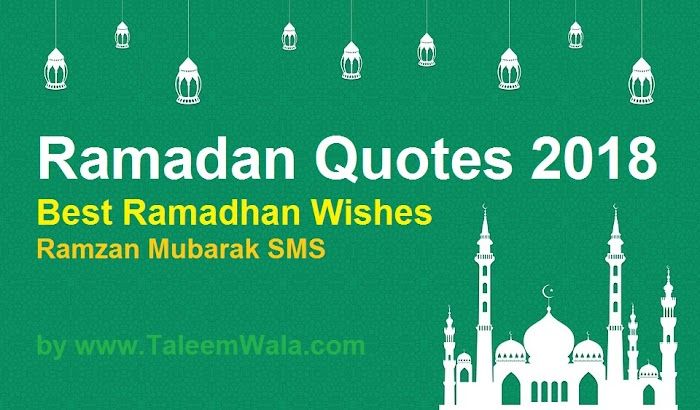 Ramadan Quotes 2018 / Best Ramadhan Wishes / Ramzan Mubarak SMS