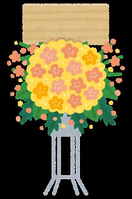 スタンド花のイラスト(黄色)