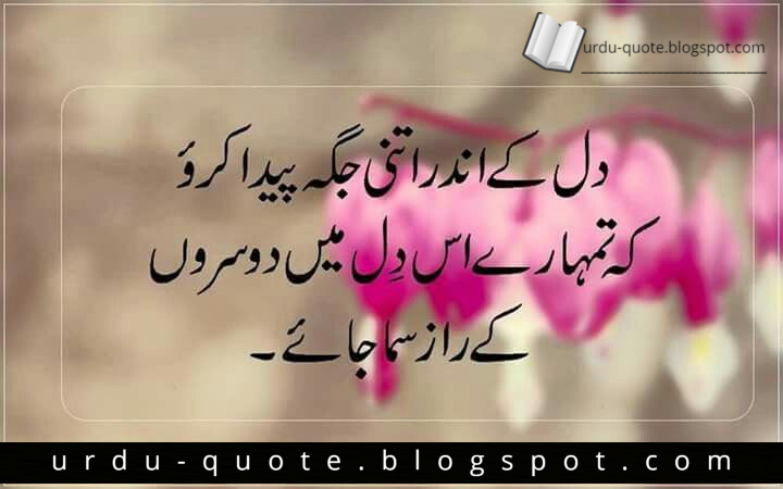 Royalty Free Zindagi Ki Achi Batain In Urdu Sms - hindi quotes