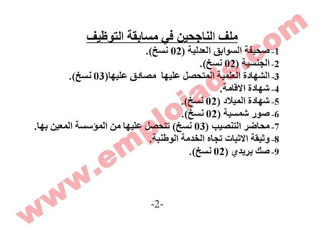 الوثائق الادارية المطلوبة في مختلف الملفات