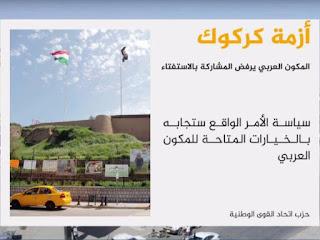 رفض عراقي تركي لجريمة مشاركة كركوك باستفتاء كردستان الخيانه